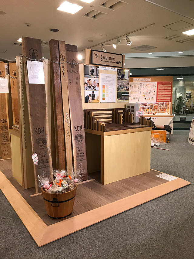 無垢材ショールーム - 大阪南港ATC